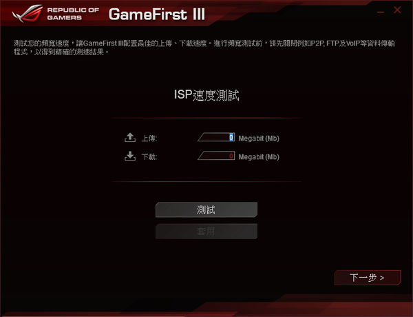 ROG GameFirstIII.jpg