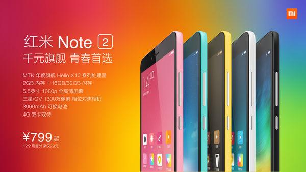 紅米Note2-2