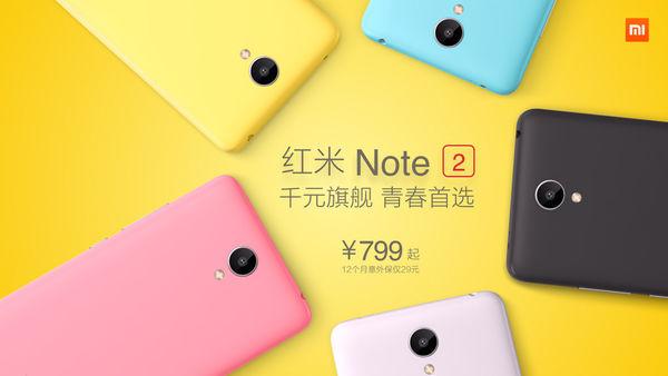 紅米Note2-1