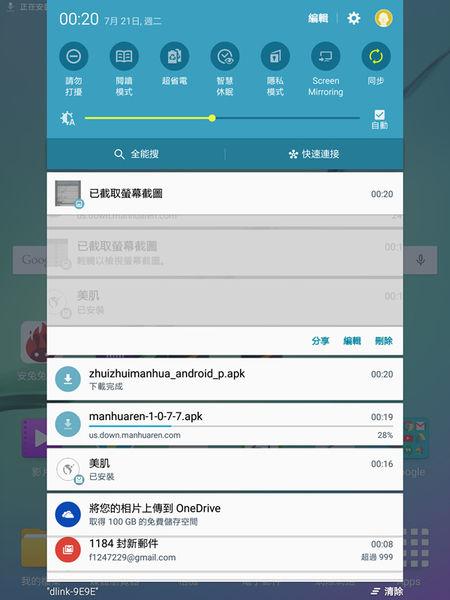 Screenshot_2015-07-21-00-20-49