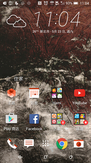 Screenshot_2015-05-23-11-04-36