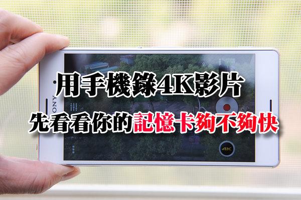 SP廣穎_SDXC_Class10_64G_4K-14