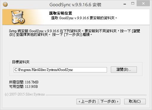 WD] 海量備份碟6TB EZRX搭配簡單快速同步備份GoodSync - 雲爸的私處