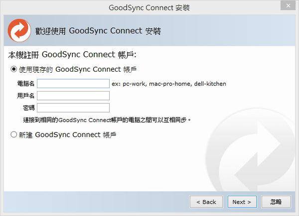 GoodSync-START-03.jpg