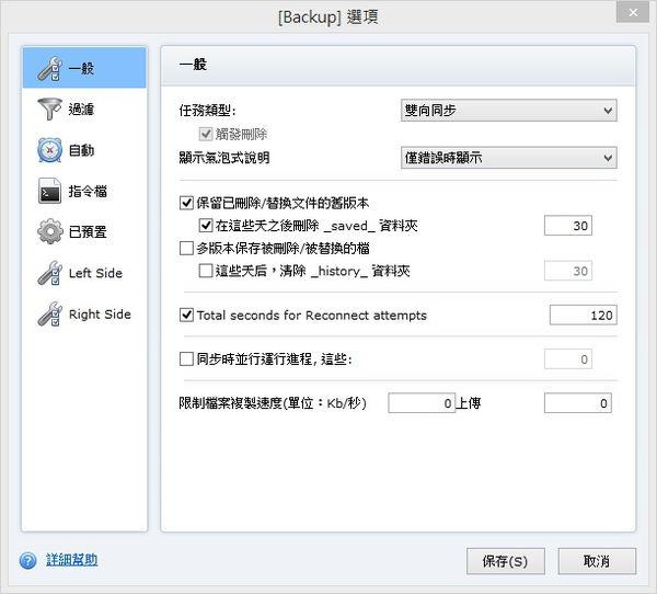 GoodSync Interface00.jpg