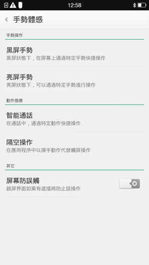 Screenshot_2014-01-05-12-58-20-376