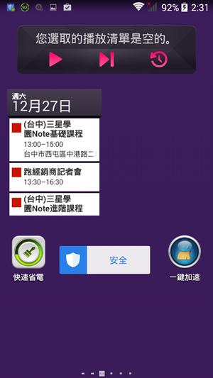 Screenshot_2014-12-27-02-32-00