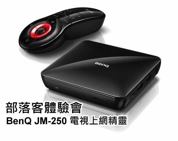 BenQ電視上網精靈JM-250_產品照片-1-copy