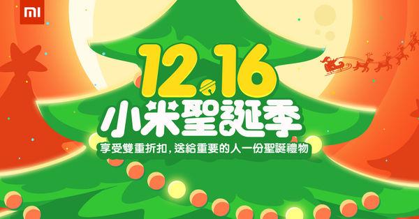小米新聞照-聖誕季1