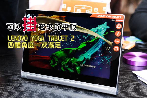 YOGA_Tablets_2_開箱-1