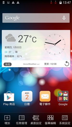 Screenshot_2014-01-02-13-47-48