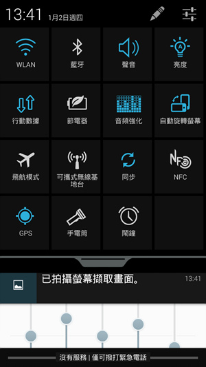 Screenshot_2014-01-02-13-41-46