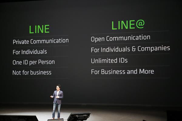 【圖七】LINE@是任何用戶都可自由創建的另一個LINE帳號,提供用戶一個更寬廣的溝通平台