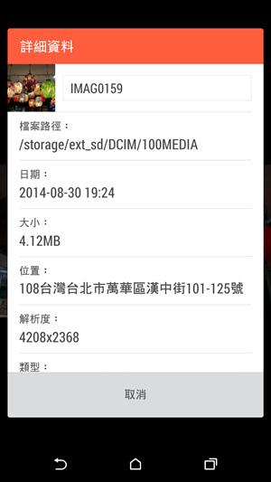Screenshot_2014-08-31-19-29-24