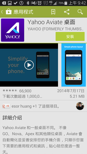 Screenshot_2014-07-20-09-42-33