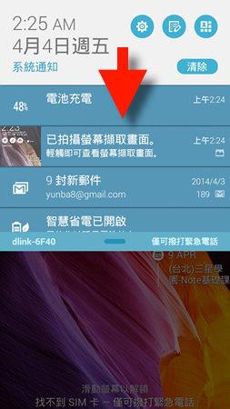 Screenshot_2014-04-04-02-25-05