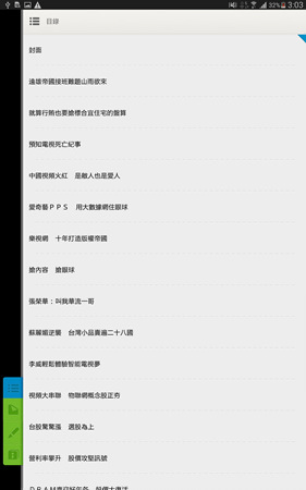 Screenshot_2014-06-19-03-03-25