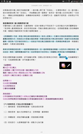 Screenshot_2014-06-19-01-35-29
