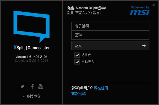XSplit Gamecaster.jpg