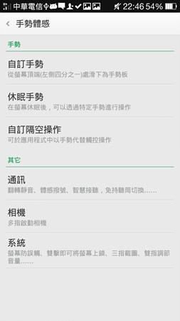 Screenshot_2014-05-25-22-46-44-445