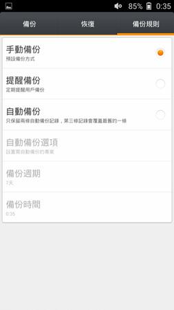 Screenshot_2014-04-22-00-35-32