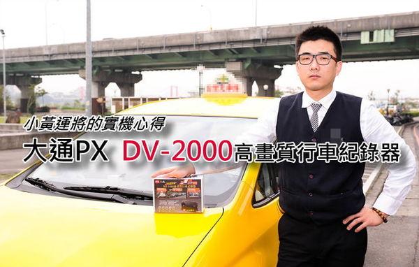 dv-2000-10