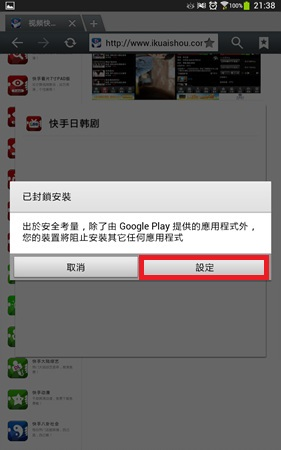 Screenshot_2013-08-29-21-38-08