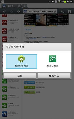 Screenshot_2013-08-29-21-38-01