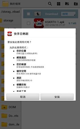 Screenshot_2013-08-29-21-39-02
