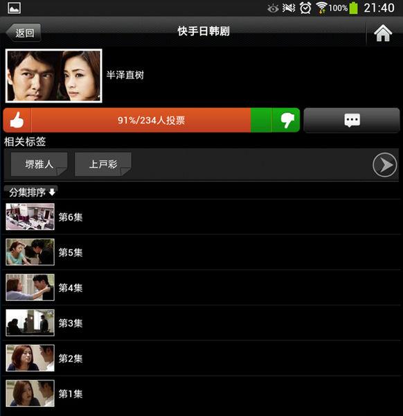 Screenshot_2013-08-29-21-40-20