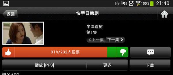 Screenshot_2013-08-29-21-40-30