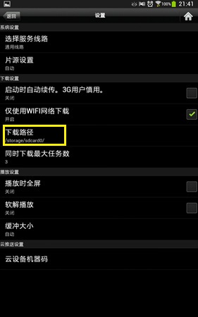 Screenshot_2013-08-29-21-41-33