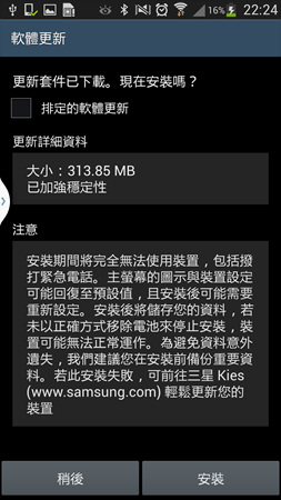 Screenshot_2013-06-24-22-24-42