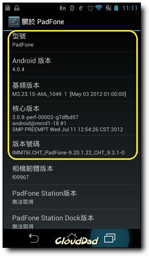 Screenshot_2012-08-02-23-11-12
