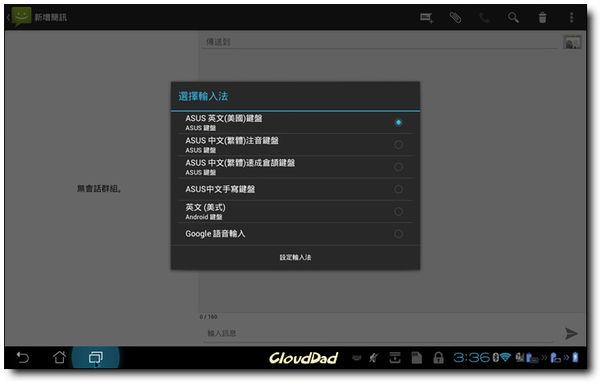 Screenshot_2012-08-03-03-36-05