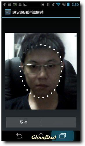Screenshot_2012-08-03-03-50-58