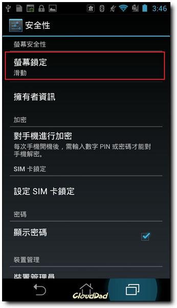 Screenshot_2012-08-03-03-46-45