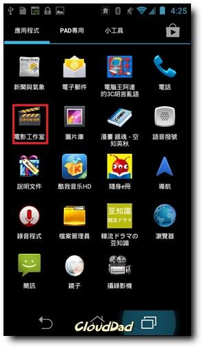 Screenshot_2012-08-03-04-25-10