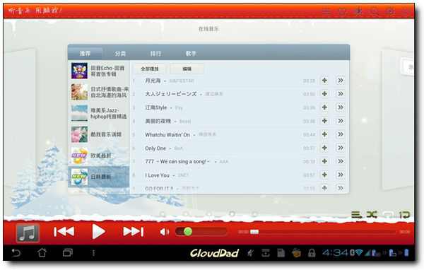 Screenshot_2012-08-03-04-34-50