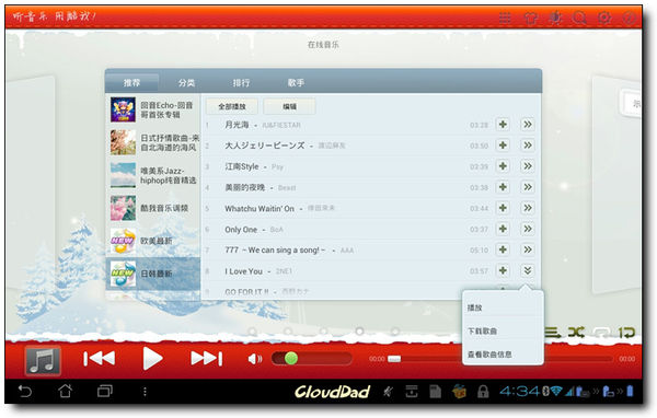 Screenshot_2012-08-03-04-34-58