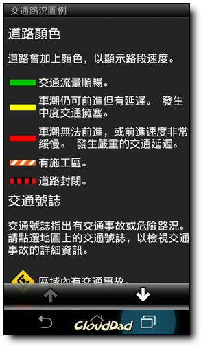 Screenshot_2012-08-01-03-03-55