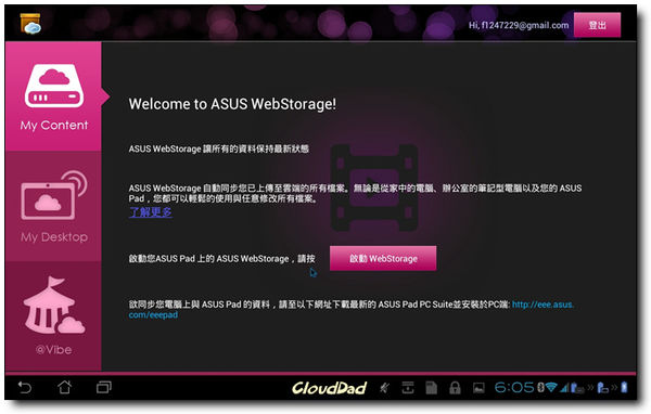 Screenshot_2012-08-03-06-05-42