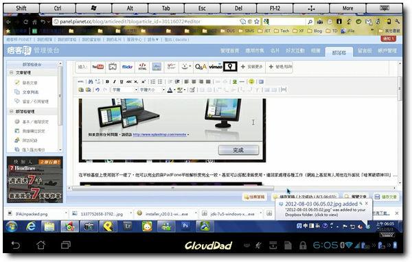 Screenshot_2012-08-03-06-05-25
