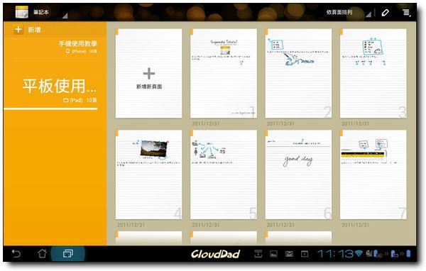 Screenshot_2012-07-31-23-13-56