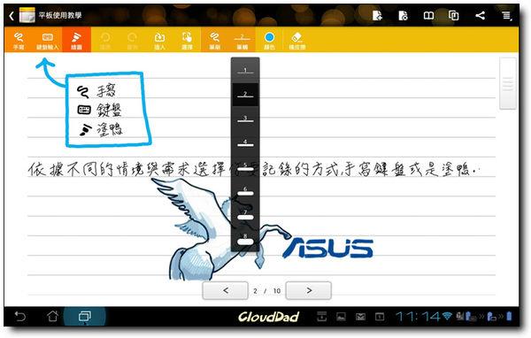 Screenshot_2012-07-31-23-14-42