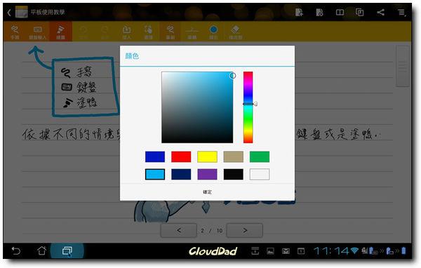 Screenshot_2012-07-31-23-14-47