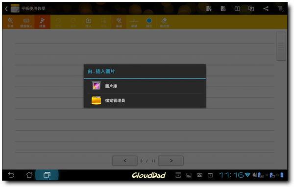 Screenshot_2012-07-31-23-16-19