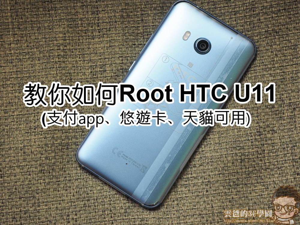 htc-u11-root