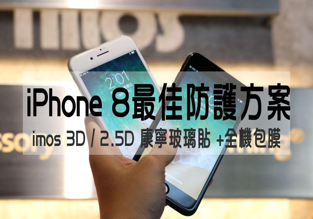 iphone8-imos-3d-corning