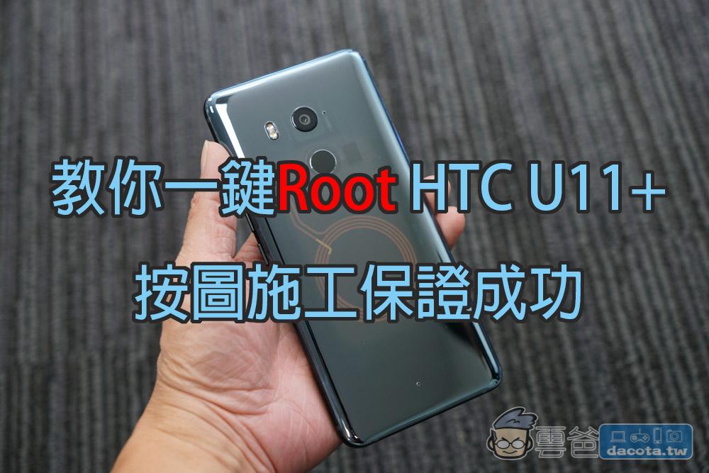 htc-u11plus-root-magisk